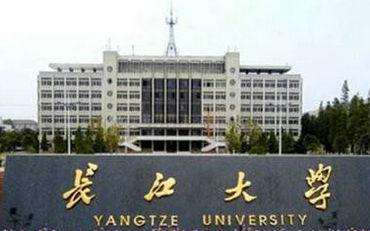 长江大学在职研究生